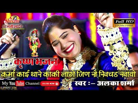 कर्मा कई थारे काकी लागे||New Suparhit Bhajan|| Singer-Alka Sharma||HD Video