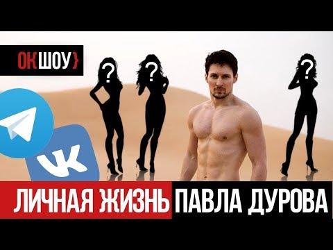 Эксцентричный бизнесмен Павел Дуров | Подробности о жизни создателя Вконтакте