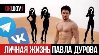 эксцентричный бизнесмен Павел Дуров  Подробности о жизни создателя Вконтакте