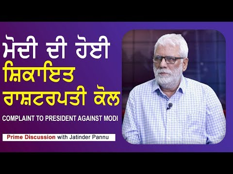 Prime Discussion With Jatinder Pannu #573_Complaint To President Against Modi