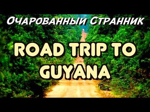 ОС #90 /  из Боа-Виста, Бразилия в Джорджтаун, Гайана / Road Trip from Brazil to Guyana