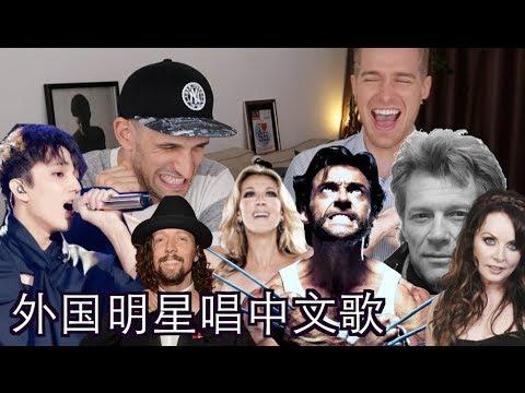 外国明星把中文歌唱成海这样...连外国人都听不下去 FOREIGN CELEBS SINGING IN CHINESE