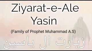 Ziyarat Aal-e-Yasin (زیارت اٰلِ يٰسٓ)