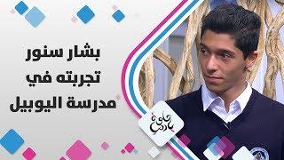 بشار سنور - تجربته في مدرسة اليوبيل
