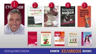 Люси Еленкова в