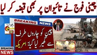 USA Vs China: Xi Jinping's China and Donald Trump's US Destined For Armed Conflict In Hindi Urdu