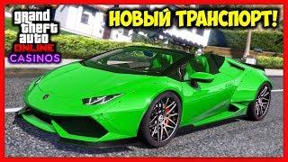 GTA 5 Online: ОБНОВЛЕНИЕ «КАЗИНО» / Новый Транспорт, Релиз Трейлера, Слитый Скриншот & Другое / 1.47