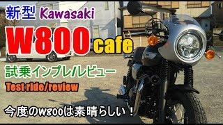 【速報~新型 Kawasaki W800 カフェ 試乗インプレ/レビュ】W800ストリート/Street/旧型との違いは?Kawasaki W800 cafe test ride/review