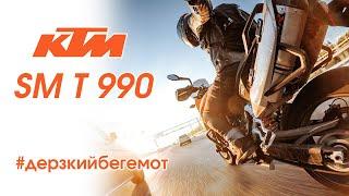 KTM 990 SMT // Прыткий бегемот