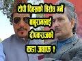 टोपी दिवसको विरोध गर्ने बाबुरामलाई दीपकराजको कडा जवाफ...Dr. Baburam Bhattarai & Deepak Raj Giri