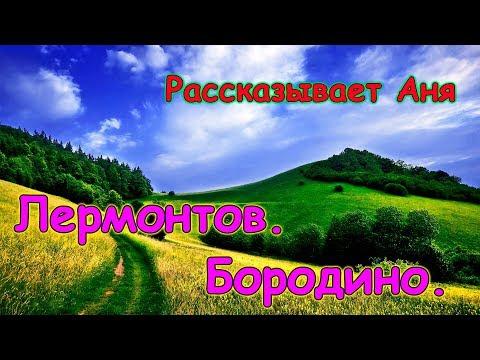 Стих Бородино, Лермонтов. Рассказыает Аня. (02.19г.) Семья Бровченко.