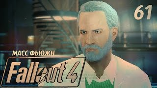 МАСС ФЬЮЖН  FALLOUT 4 61