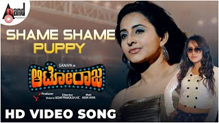 Autoraja | Shame Shame Puppy Shame | Kannada Video Song HD | Ganesh,Bhama | Kannada Song