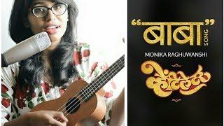 Download Hindi Video Songs - Baba Cover Female - Ventilator [ Ukulele ]| Priyanka Chopra | Monika Raghuwanshi
