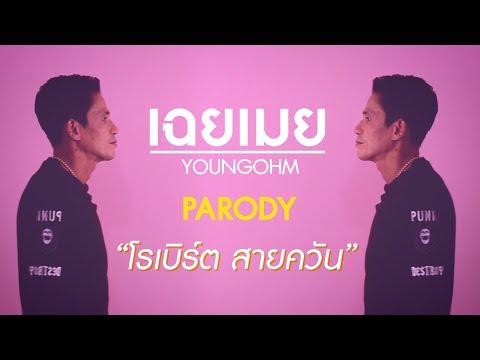 โรเบิร์ต สายควัน MV เฉยเมย - YOUNGOHM