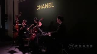 爵士風音樂-CHANEL品牌活動演出