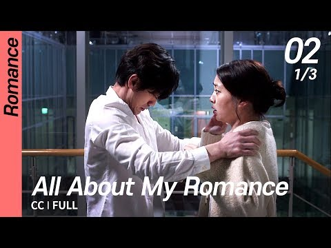 [CC/FULL] All About My Romance EP02 (1/3) | 내연애의모든것