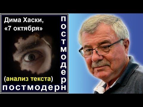 """Дима Хаски, """"7 октября"""" (анализ текста) Отв.№68"""
