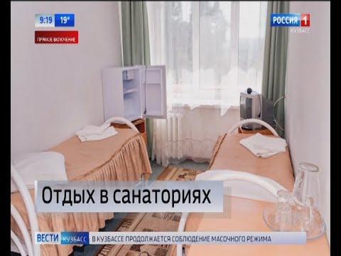 Санатории кемеровской области