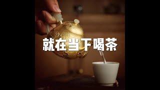 201510就在当下喝茶21136
