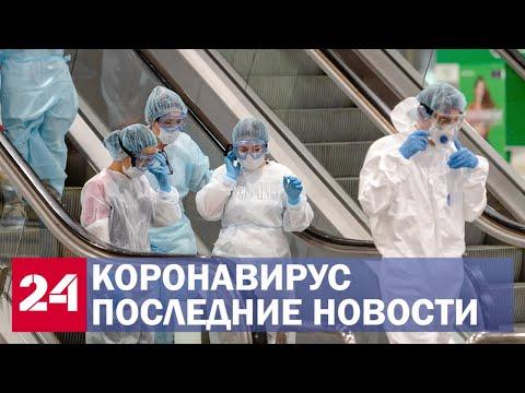 Коронавирус. Последние новости. Самоизоляция по всей России и разговор Путина с Трампом