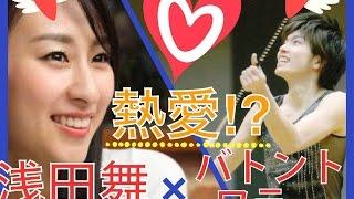 浅田舞 熱愛!?デートのお相手は28歳バトントワラー.
