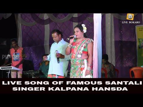 Santali star Kalpna Hansda || Live Stage show || कल्पना हसदा का लाइव प्रोग्राम || HD SANTALI VIDEO
