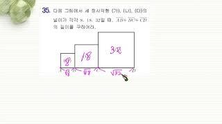 중3수학근호를포함한식의계산연습문제35번