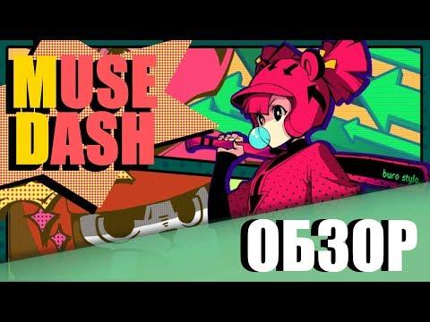 ТАЙКО С ЛОЛЯМИ - Обзор Muse Dash
