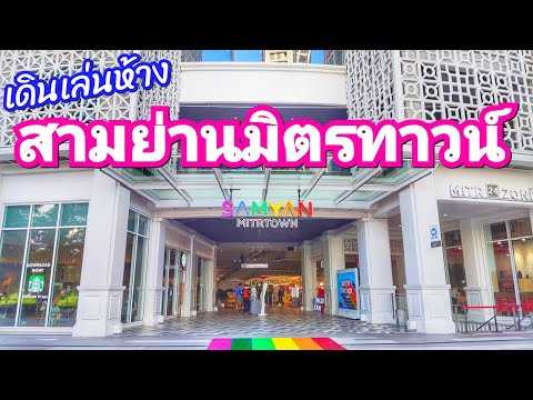 ห้างสามย่านมิตรทาวน์ บรรยากาศล่าสุด!! มิถุนายน 2564 | Samyan mittown Bangkok, Thailand