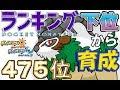 【ポケモンUSUM】ランキング下位から育成14ゴーゴート【475位】