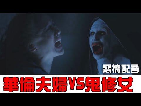 華倫夫婦大戰鬼修女  台語版|惡搞配音【I'M CHAMPION】