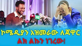 ኮሜዲያን አዝመራው ለጃዋር ልክ ልኩን ነገረው!| Comedian Azemerawu | Ethiopia