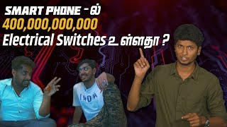 SMART phone - ல் 400,000,000,000 Electrical Switches உள்ளதா ? | LMES