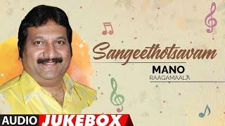 Sangeethotsavam - Mano Raagamaala Audio Jukebox  | Telugu Mano All Time Hits Collection