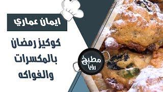 كوكيز رمضان بالمكسرات والفواكه - ايمان عماري
