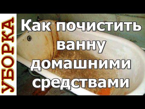 Как почистить ванну домашними средствами