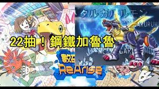 【數碼寶貝ReArise】22抽!|鋼鐵加魯魯快D黎啦!