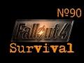 Fallout 4 Выживание 90 Релейная вышка OSC 527 Школа имени Шоу Поместье Фэрлайн Хилл mp3