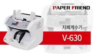 현대오피스 지폐계수기 V-630 [페이퍼프랜드 by현대…