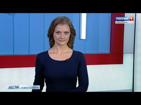 Вести Севастополь 6.12.2019.