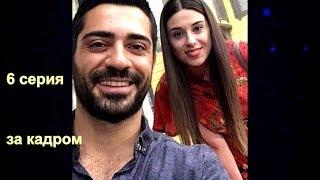 турецкий сериал Сон 6 серия / За кадром