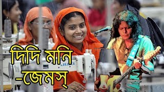 Didimoni by James || Bangla Song - সেলাই দিদিমনি - জেমস্