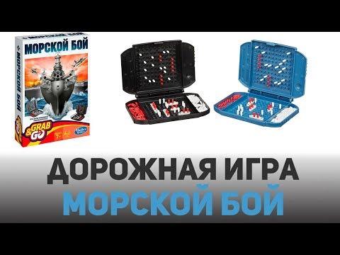 Морской бой от Hasbro (дорожная игра)