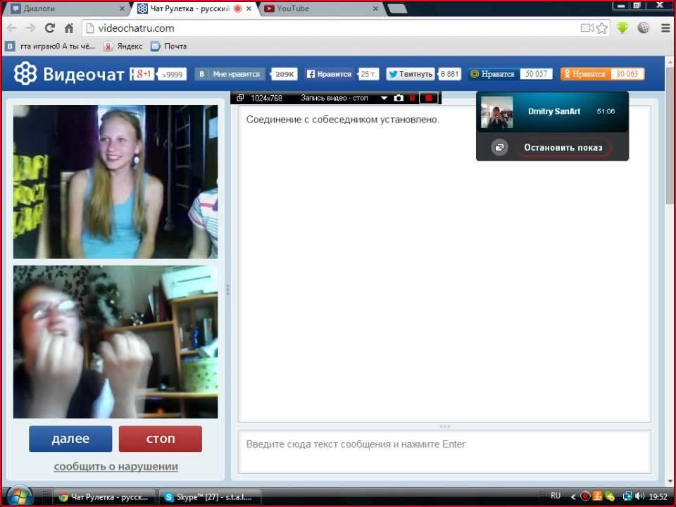 Skype сиськи ютубе