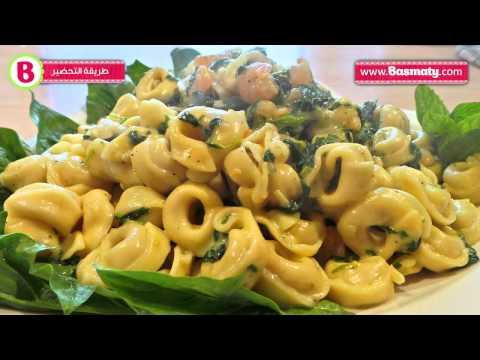 تورتيليني بالقريدس والسبانخ : وصفة من بسمتي - www.basmaty.com