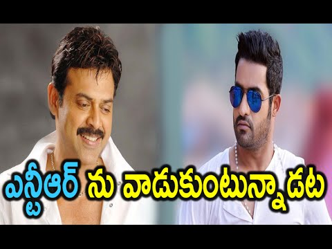 venkatesh using young Tiger NTR II Remix...