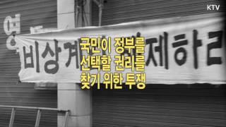 광복 72주년, 대한민국 민주주의의 역사