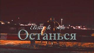 Elisia & Ash || Останься