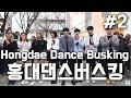 Hongdae Dance Busking#2 BTS,GOT7,MINO,EXO Dance Cover / 갓동민댄스버스킹